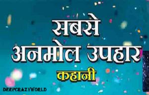 Motivational Story – सबसे अनमोल उपहार | Kahani Hindi